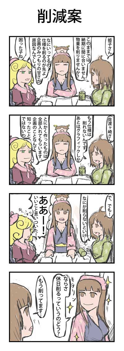 姫子さんのゲーム本能寺!4コマ漫画