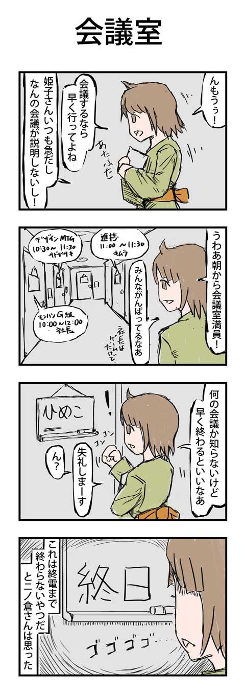 姫子さんのゲーム本能寺!4コマ漫画