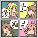 ゲーム天守閣4コマ「ちょこ」