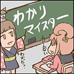 天守閣座談会もくじ 見逃した雑談も安心もくじ!