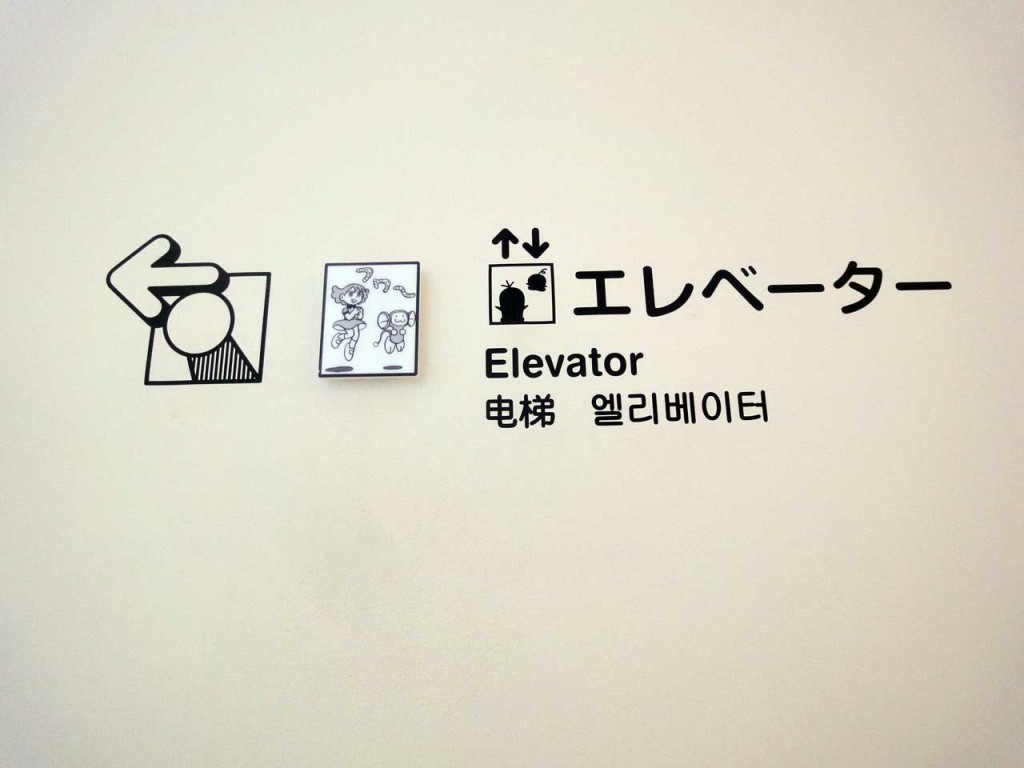 藤子・F・不二雄ミュージアム 案内アイコン