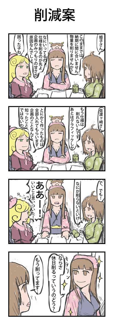 4コマ漫画「削減案」