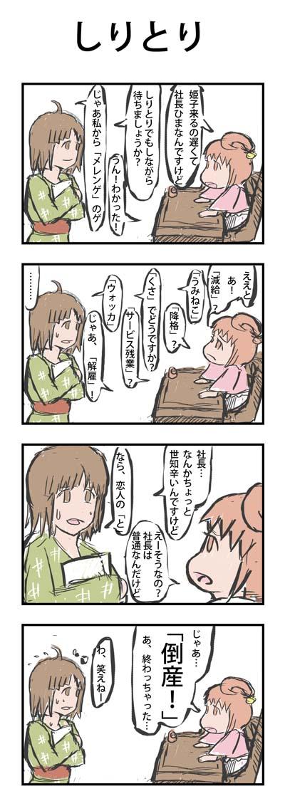 4koma_manga_12