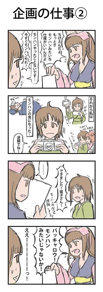 4コマ漫画「企画の仕事②」