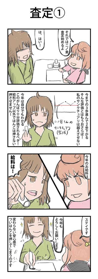 ゲーム天守閣4コマ漫画「査定①」