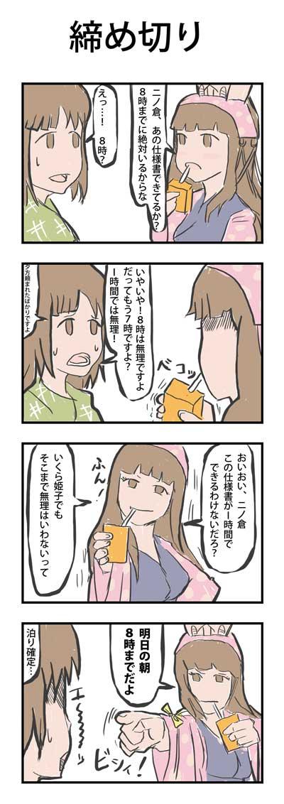 ゲーム天守閣4コマ漫画「締め切り」