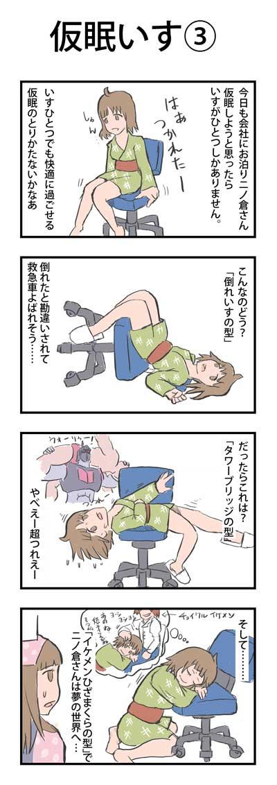 ゲーム天守閣4コマ「仮眠いす③」