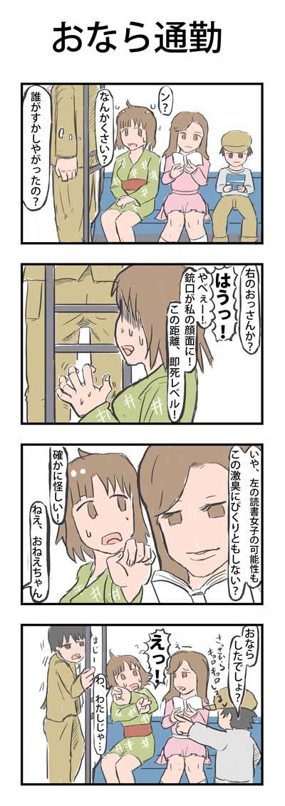 ゲーム天守閣4コマ「おなら通勤」