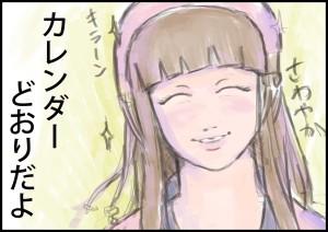 姫子さんキラリ顔