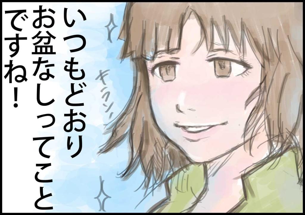 ニノ倉キラリ顔