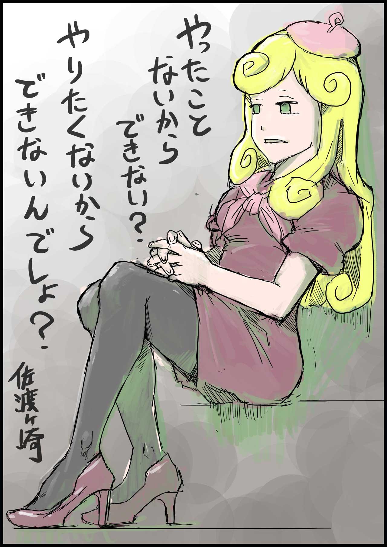 佐渡ヶ崎名言その1