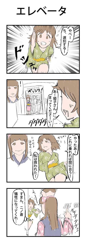 ゲーム天守閣4コママンガ「エレベータ」