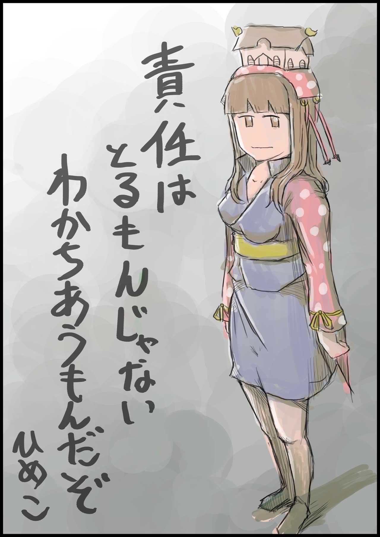 姫子名言02