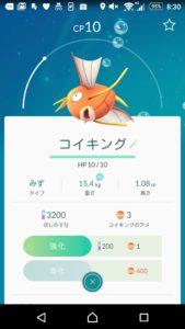 pokemon_go_001