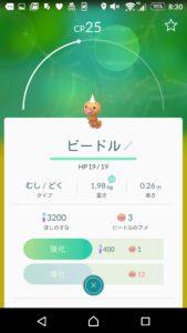 pokemon_go_005