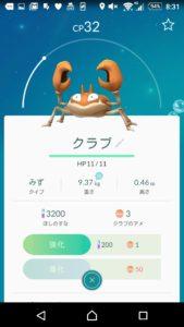 pokemon_go_008