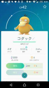 pokemon_go_009