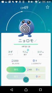 pokemon_go_010