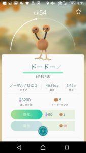 pokemon_go_011