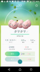 pokemon_go_012