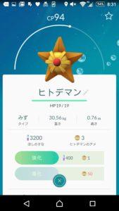 pokemon_go_013
