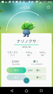 pokemon_go_014