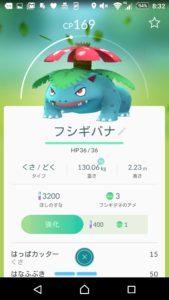 pokemon_go_015