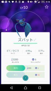pokemon_go_016