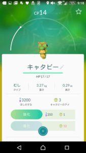pokemon_go_017