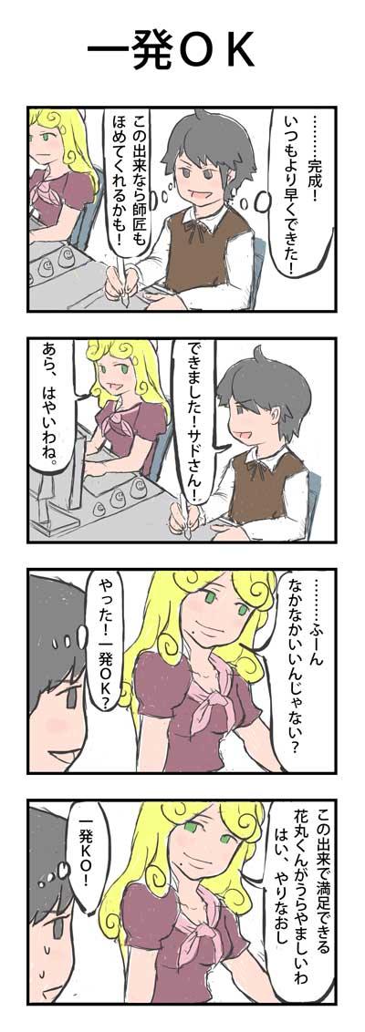 ゲーム天守閣4コマ漫画「一発OK」