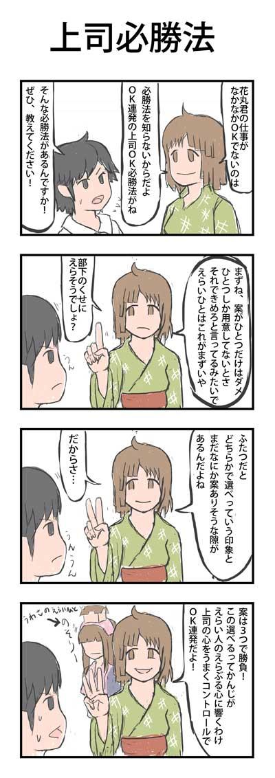ゲーム天守閣4コマ漫画「上司必勝法」
