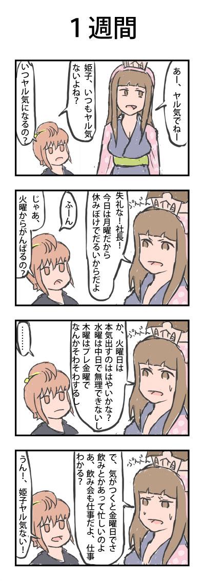 ゲーム天守閣4コマ漫画「1週間」
