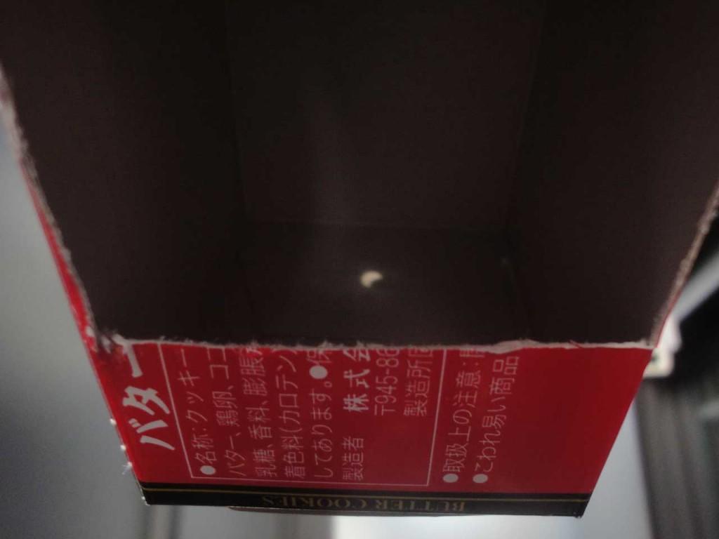 金環日食6時55分 東京