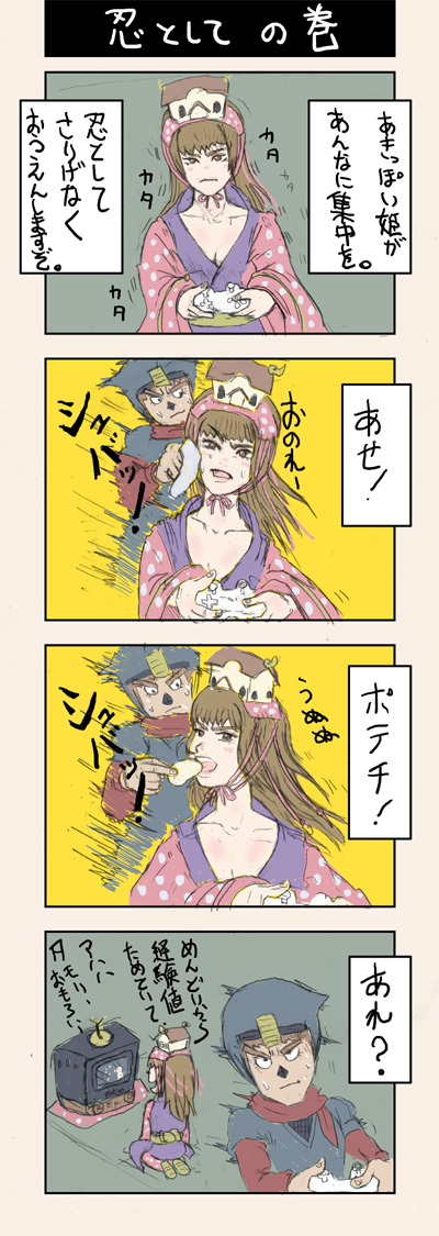 姫子さんのゲーム天守閣!-忍として