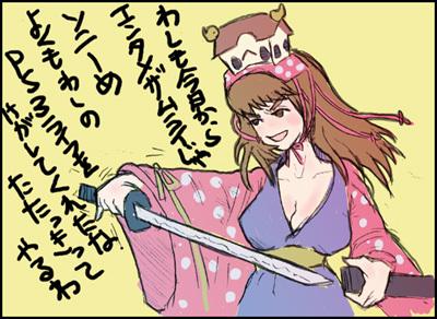 姫子さんのゲーム天守閣!-エンタメザムライ