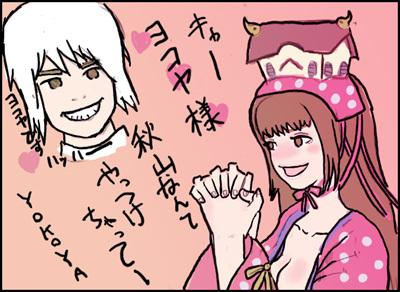 姫子さんのゲーム天守閣!-ライアーゲーム ザ・ファイナルステージ