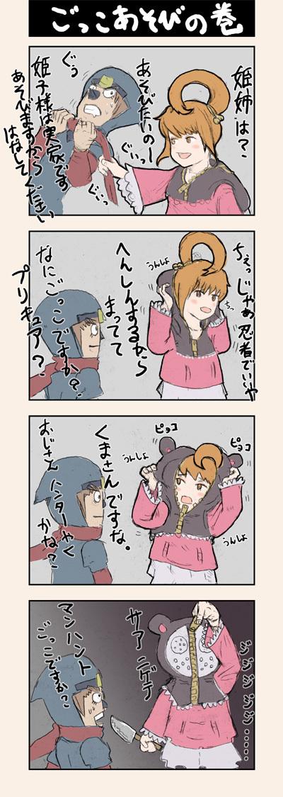 姫子さんのゲーム天守閣!-ごっこあそびの巻