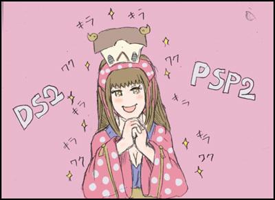 姫子さんのゲーム天守閣!-PSP2 DS2 どっちもほしい