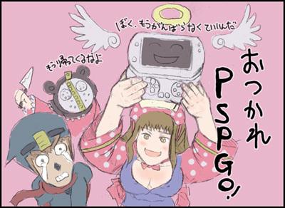 姫子さんのゲーム天守閣!-おつかれ PSPGO