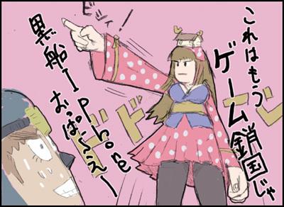姫子さんのゲーム天守閣!-PSP ゲーム鎖国宣言