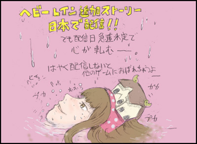 姫子さんのゲーム天守閣!-ヘビーレイン追加ストーリー配信決定あんまりだあ