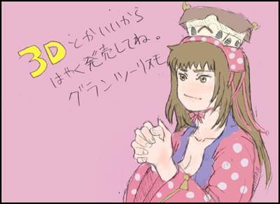 姫子さんのゲーム天守閣!-お願い グランツーリスモ5