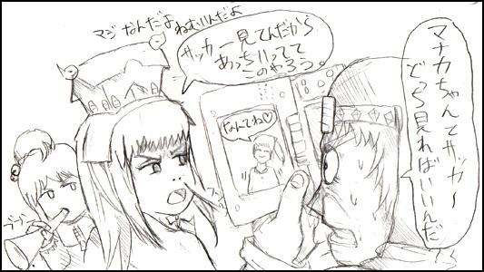 姫子さんのゲーム天守閣!-ラブプラス まなかとワールドカップ