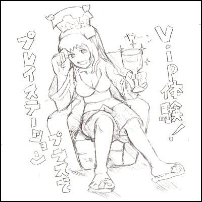 姫子さんのゲーム天守閣!-プレイステーションプラスVIP