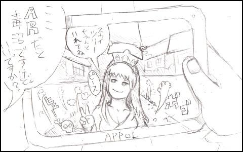 姫子さんのゲーム天守閣!-セカイカメラ