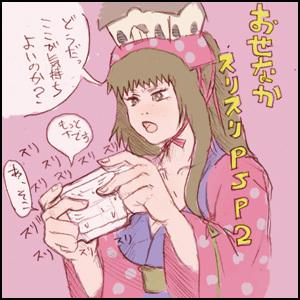 姫子さんのゲーム天守閣!-お背中すりすりPSP2