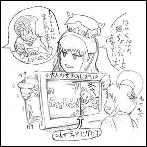 姫子さんのゲーム天守閣!-ティアリング