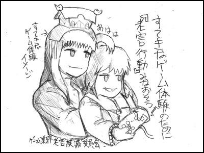 姫子さんのゲーム天守閣!-ゲーム業界 老害