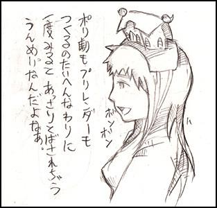 姫子さんのゲーム天守閣!-ポリ劇