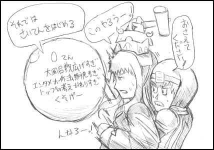 姫子さんのゲーム天守閣!-さいてんをはじめる